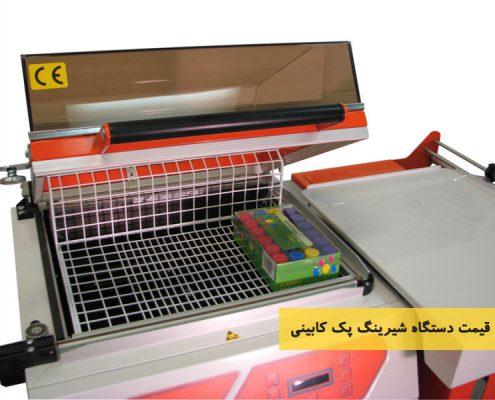قیمت دستگاه شیرینگ پک کابینی