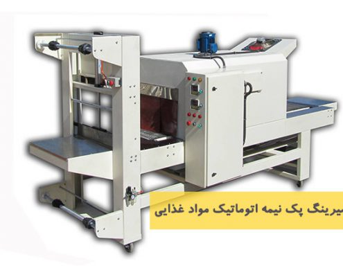 دستگاه شیرینگ پک نیمه اتوماتیک